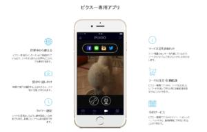 Pixoo ピクスー 猫・犬の自動給餌器 スマートペットフィーダー